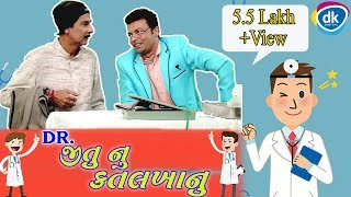DR.જીતુ નુ કતલખાનુ  | New Comedy Video | Jitu Pandya | Mahesh Rabari | Latest Jokes 2017