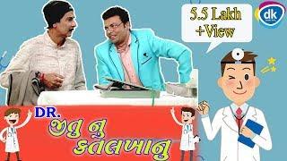 Download DR.જીતુ નુ કતલખાનુ  | New Comedy Video | Jitu Pandya | Mahesh Rabari | Latest Jokes 2017 Mp3 and Videos