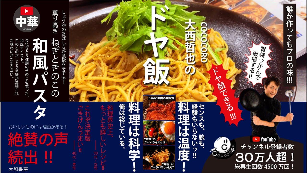 【和風パスタ】COCOCORO大西哲也の著書「ドヤ飯」に掲載されたマジ美味い薫り高きねぎときのこの和風パスタを再現。