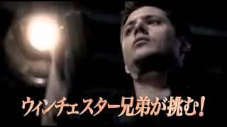 SUPERNATURAL V シーズン5 第22話