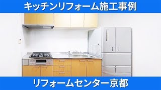 キッチンリフォーム 施工事例 リフォームセンター京都