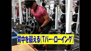 背中を鍛える(Tバー・ローイング)【糸井トレーナー】
