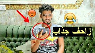 تحشيش عراقي #الزاحف الجذاب ههههه لا يفوتكم | كرار الساعدي
