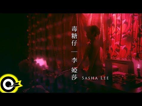 李婭莎 Sasha Lee【毒糖仔】Official Music Video