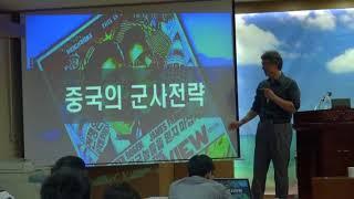 [김정민 박사] 동북아 정세 속에 한반도의 현재와 미래