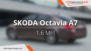ГБО на Skoda Octavia A7 1.6 MPI (газ на Шкода Октавия А7) ГБО Landi Renzo