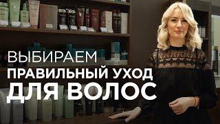 Как выбрать правильный уход для волос? Обзор продукции Oribe и Lebel - Видео от KIKA-STYLE TV