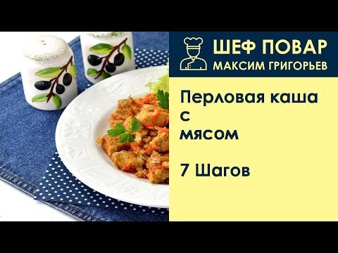 Перловая каша с мясом . Рецепт от шеф повара Максима Григорьева
