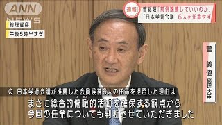 """日本学術会議""""任命問題""""に菅総理が言及(2020年10月5日) - YouTube"""