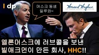 [HHC] 빌애크먼이 만들고 운영하는 유일한 상장 (부…