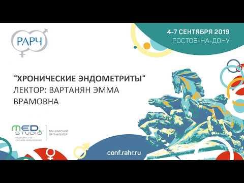 Хронические эндометриты.  Вартанян Эмма Врамовна.  РАРЧ. 2019.09.04-07.