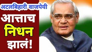 अटल बिहारी वाजपेयी काळाच्या पडद्याआड! Former PM Atal Bihari Vajpayee Latest News