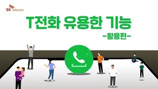 T전화 유용한 기능_활용편(그룹통화 & 데이터 …