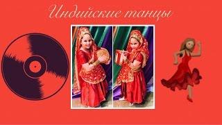 Индийские танцы ♡ Indian Dance