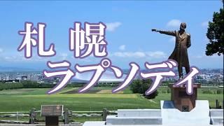 札幌ラプソディ  三代沙也可 COVER