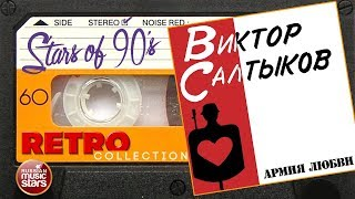 Виктор Салтыков ✮ Армия Любви ✮ 1991 год ✮ Любимые Хиты 90х ✮ Ретро Коллекция ✮