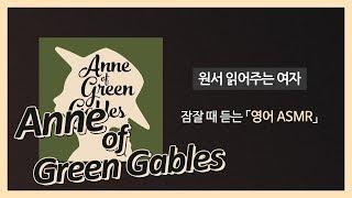 영어 책 읽어주는 여자 📚 빨강 머리 앤(Anne of Green Gables) | 잠잘 때 듣는 영어 ASMR