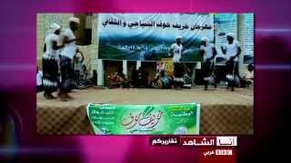 أنا الشاهد: كيف يحتفل أهالي قرية الحوف في اليمن بقدوم الخريف؟