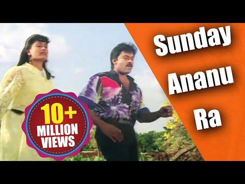Gang Leader Movie Songs - Sunday Ananu Ra - #Chiranjeevi, #Vijayashanti