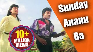 Gang Leader Movie Songs - Sunday Ananu Ra - #Chiranjeevi, #Vijayashanti