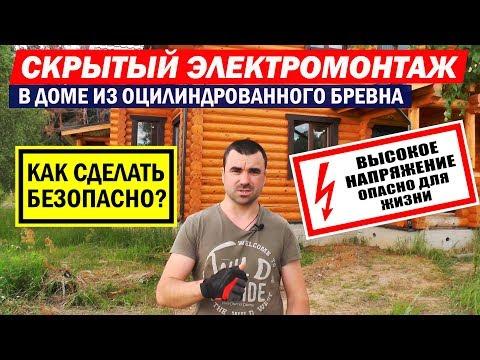 Скрытая электропроводка в доме из оцилиндрованного бревна. #Электромонтаж с Игорем Гумени.