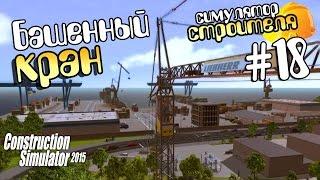 Башенный кран - ч18 Construction Simulator 2015(Покупаем кран и опробуем его на стройке многоэтажки. Игровой магазин steambuy.com/stepanxolera Плей-лист: http://goo.gl/kZ2ziS..., 2014-12-11T11:15:18.000Z)