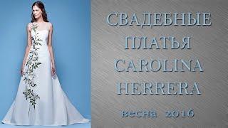 Свадебные платья Carolina Herrera 2016