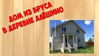 Дом из бруса в деревне Алёшино Пушкинском районе Московской области