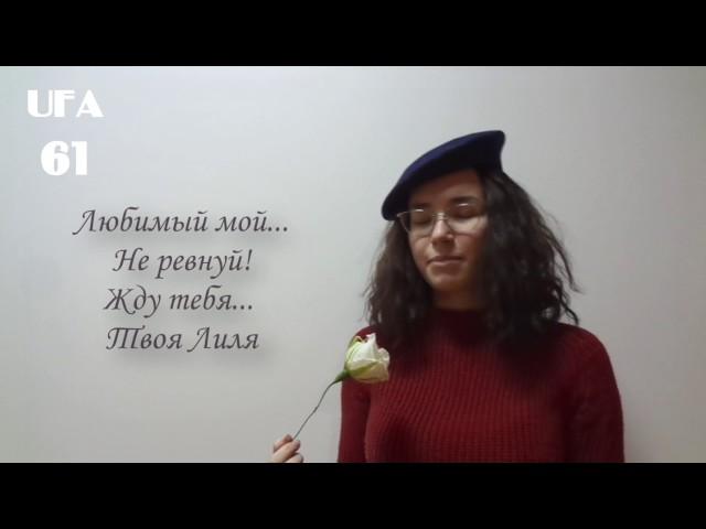 Изображение предпросмотра прочтения – ОлесяРоманова читает произведение «Лиличка! (Вместо письма)» В.В.Маяковского