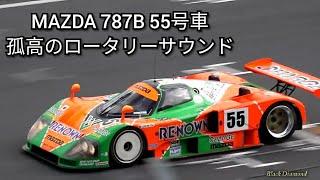 MAZDA 787B in 富士スピードウェイ ~ロータリーの雄叫び、永遠なれ!~ 2016.9.25