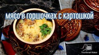 #Vlog:/мясо в горшочках с картошкой/наша новогодняя поделка в садик/жизнь за городом