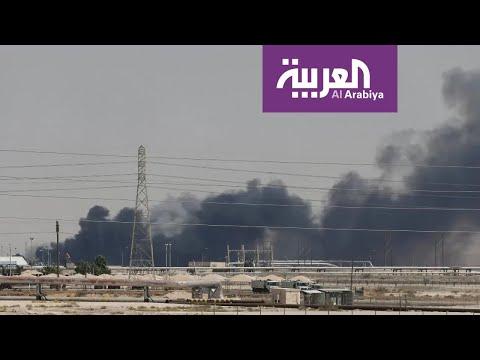 صحوة دولية ضد خطر الحوثي وايران.. ادانات عالمية لهجوم ارامكو  - نشر قبل 2 ساعة
