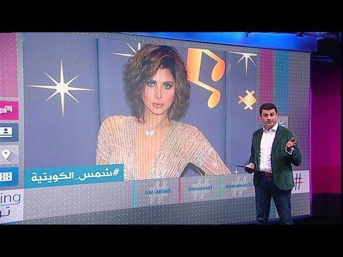 حذاء -ذهبي- للمثلة الكويتية شمس -مثير- للجدل  - نشر قبل 29 دقيقة