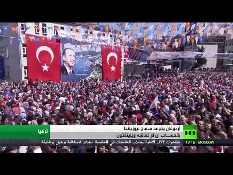 أردوغان: سنحاسب سفاح نيوزيلندا  - نشر قبل 4 ساعة