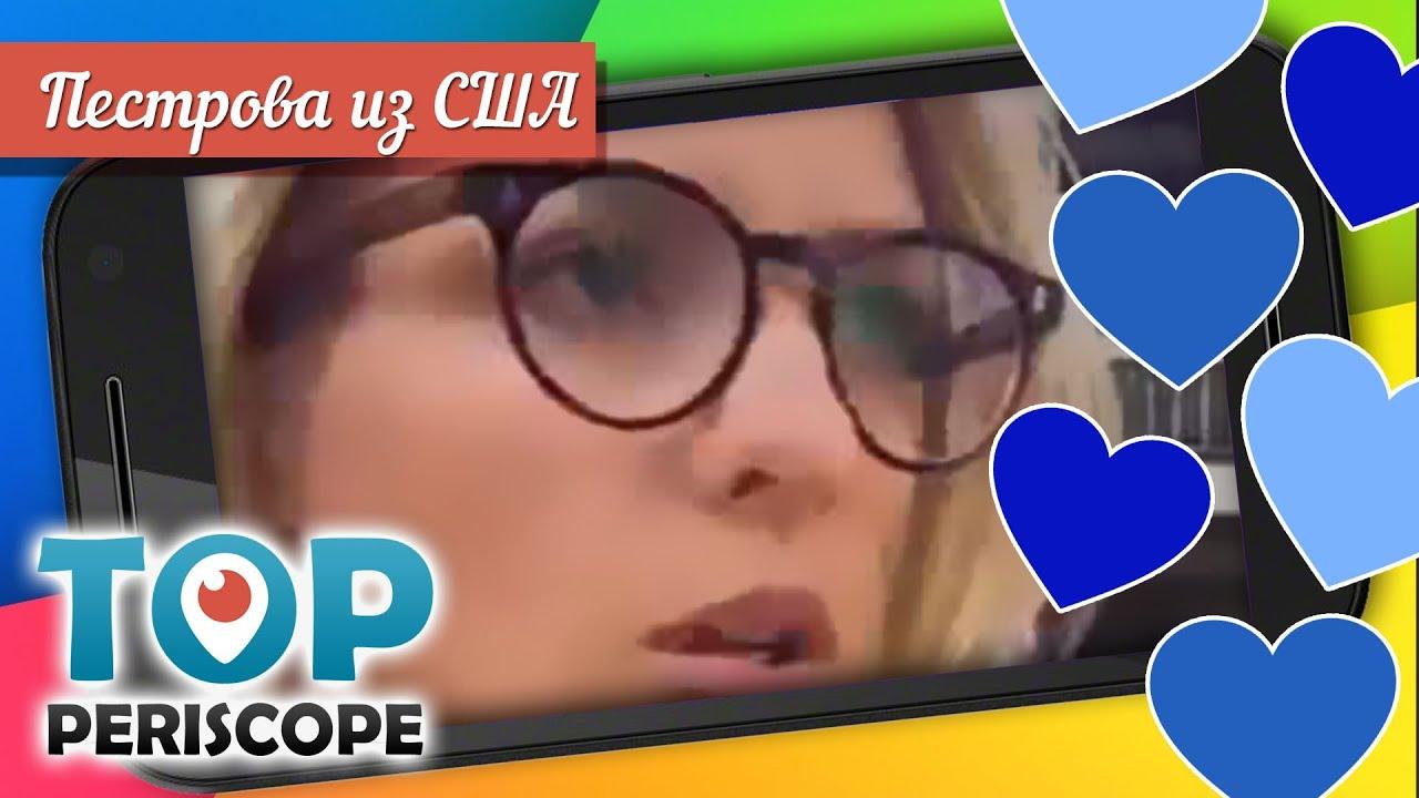 periskop-lesbiyanki