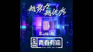 Qing Chun You Ni (青春有你) - A Smile Is Beautiful (一笑倾城) (Full Audio + MP3 Download + Romanized Lyrics)