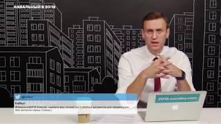 Навальный: О ДАВИДЫЧЕ
