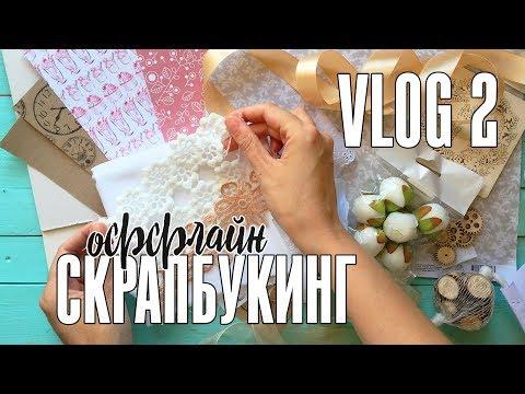Скрапбукинг: Vlog / Июльский влог / Материалы для скрапбукинга в оффлайн магазинах