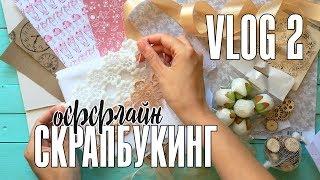 Скрапбукинг: Vlog/Июльский влог/Материалы для скрапбукинга в оффлайн магазинах