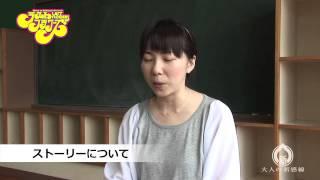 大人の新感線「ラストフラワーズ」 平岩紙さんからのメッセージ動画です...