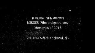 新世紀映画『彌勒 MIROKU』Film orchetsra ver. MIROKU Memories of 201...