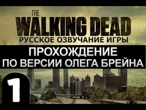 The Walking Dead The Game Telltale Games Ходячие