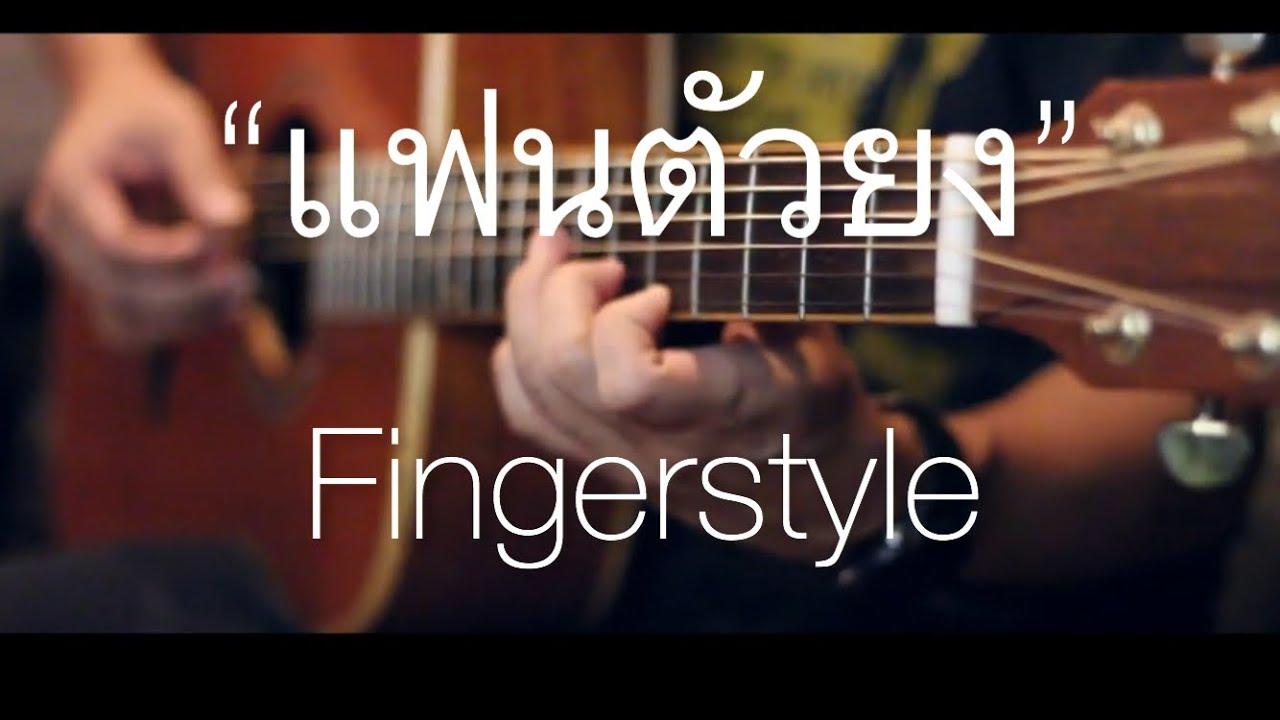 แฟนตัวยง - แทมมะริน Fingerstyle Guitar Cover (tab)