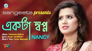 Ekta Shopno (একটা স্বপ্ন)  by Nancy | Sangeeta