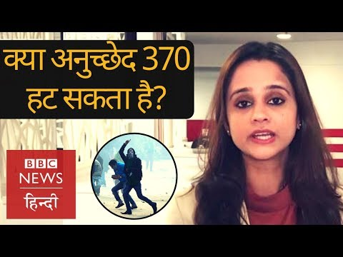 Pulwama Attack: Can 'Article 370' be removed?  (BBC Hindi)