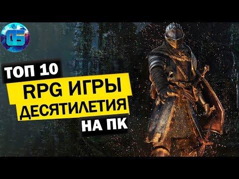 Топ 10 RPG Игр Десятилетия на ПК | Лучшие Ролевые Игры на PC
