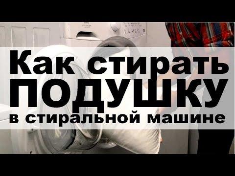 0 - Як прати подушку з холлофайбер в пральній машині?