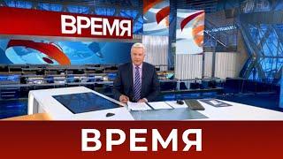 """Выпуск программы """"Время"""" в 21:00 от 10.09.2020"""