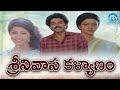 Srinivasa Kalyanam Full Movie | Venkatesh, Bhanupriya, Gautami | Kodi Ramakrishna | KV Mahadevan