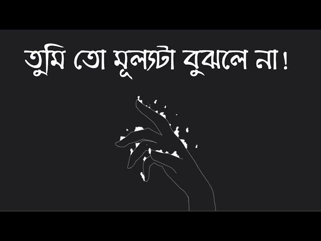 ??????? ?? ?? ??? ???? ???? ???? Sad Bengali Audio Saying - charu diary